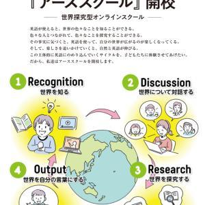 世界探求型オンラインスクール