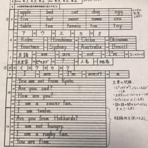 中学校の英語のテスト