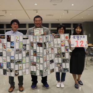 日本ジオパーク全国大会まであと12日!~ぶんごおおのカルタも…!?~