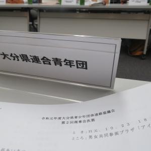 R1 青少協第2回理事会~縦と横のつながり~