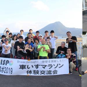 【ソイスポ】車いすマラソン体験会~廣道純さんを迎えて~@大分別府