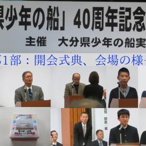 大分県少年の船40周年記念大会1~開会式典・基調講演・会場編~