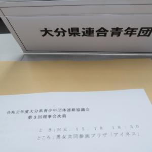 R1 青少協第3回理事会~船と各活動と~