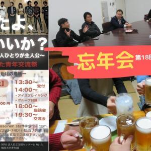 忘年会2019@第18回おおいた青年交流祭実行委員会