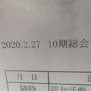 ☆10期総会☆