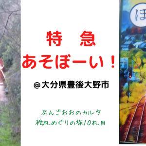 【鉄道】特急あそぼーい!@豊後大野市~ぶんごおおのカルタ絵札めぐりの旅10札目~