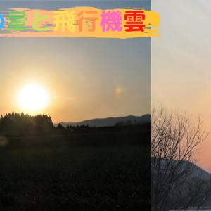 太陽の暈と飛行機雲