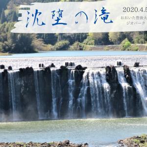 沈堕の滝 20200405