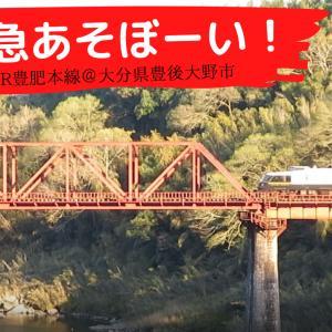 """横からVer.""""【鉄道】特急あそぼーい!@豊後大野市"""""""