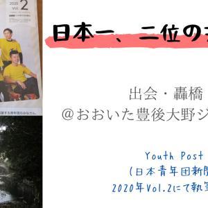 日本一、二位の共演☆~出会・轟橋@おおいた豊後大野ジオパーク ユースポスト2020~