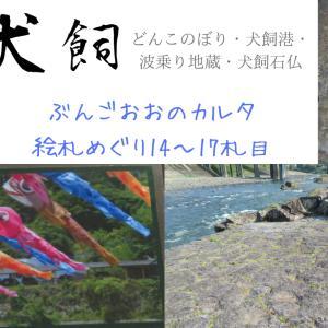【インスタ映え】犬飼~どんこのぼり・港・波乗り地蔵・石仏~@おおいた豊後大野ジオパーク