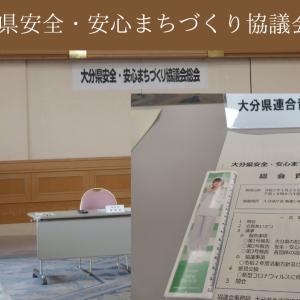 防犯!~大分県安全・安心まちづくり協議会2020~