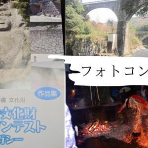大分の文化財フォトコンテスト入選!~出会橋・轟橋、上田原湯立神楽~