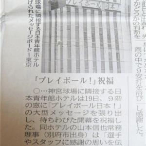 プロ野球×日本青年館