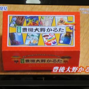 【放送開始!】ケーブルテレビ@豊後大野かるた
