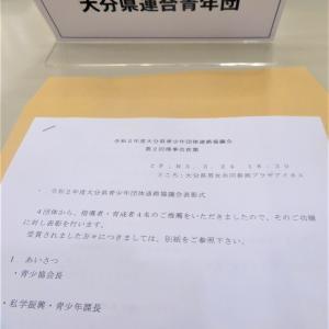 表彰&少年の船~大分県青少年団体連絡協議会 R2年度第2回理事会~