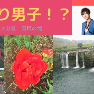 【大分】花より男子!?~チューリップとジャニーズ!?@原尻の滝2021~
