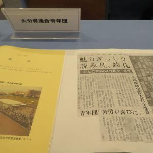 H31 大分県青少協総会&情報交換会