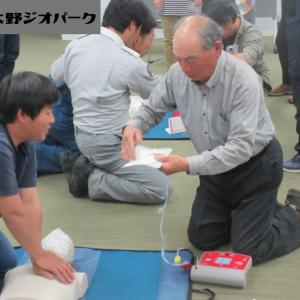救命講習@おおいた豊後大野ジオパーク