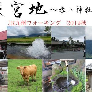 水・神社・復興!@熊本阿蘇宮地~JR九州ウォーキング2019秋~