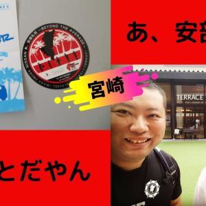 【宮崎】あ、安部礼司&と、とだやん@イオンモール宮崎店