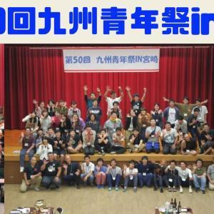 第50回九州青年祭in宮崎~日本の秘境へようこそ~