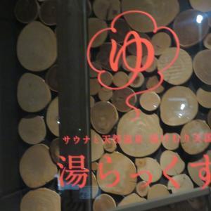 【温泉】湯らっくす@熊本市