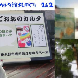 ぶんごおおのカルタ絵札めぐり1&2 2019.10.13