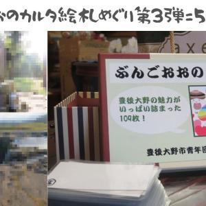 ぶんごおおのカルタ絵札めぐり5&6~2019年10月22日分~