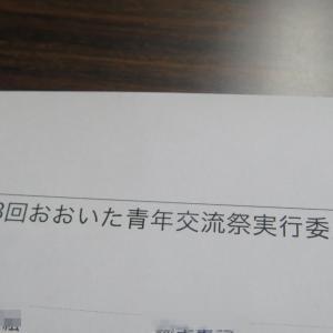 第18回おおいた青年交流祭実行委員会20191023~体制決まる!~
