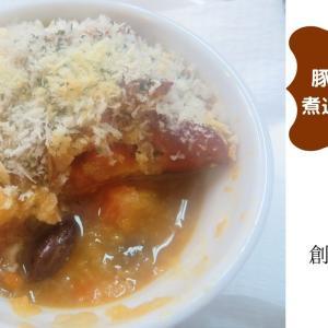 豚ホルモンの煮込みグラタン~大分学創作郷土料理講座豊肥編2~