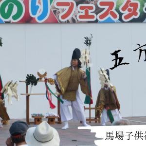 馬場子供神楽「五方礼始」@おおいたみのりフェスタ