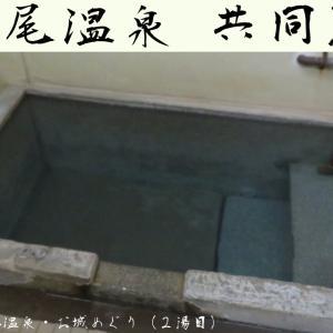 吉尾温泉 共同浴場@熊本芦北~2019秋 九州山地 温泉・城めぐり 2湯目~