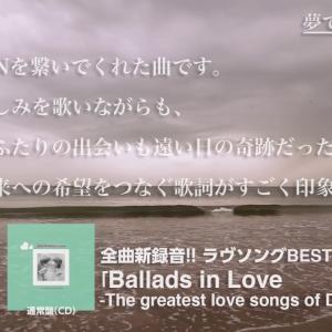夢であるように~Ballads in Love~