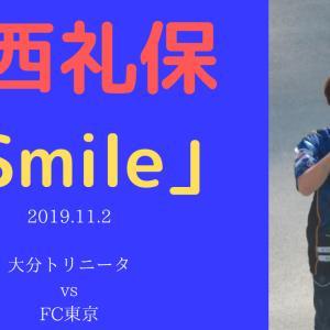 赤西礼保「Smile」~2019大分トリニータvsFC東京~