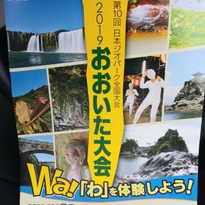 [ぶんごおおのカルタ]日本ジオパーク全国大会@おおいた豊後大野ジオパーク