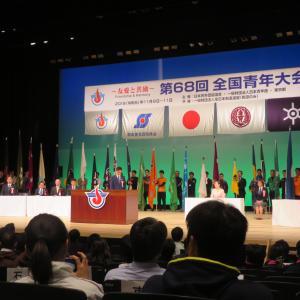 第68回全国青年大会1~開会式~
