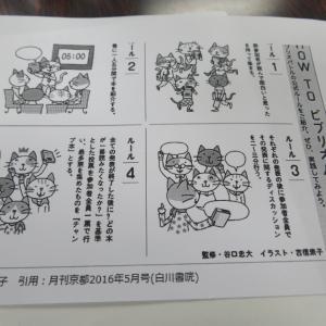 ビブリオバトル!~20191120第18回おおいた青年交流祭実行委員会~