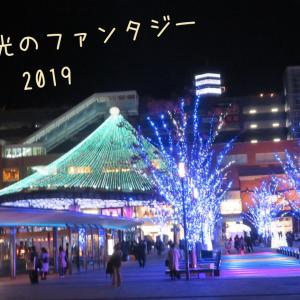 おおいた光のファンタジー2019~星空のストーリー~