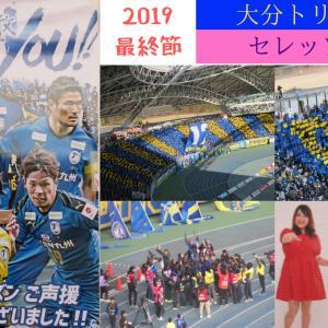 最終決戦!~大分トリニータVSセレッソ大阪 2019J1最終節~