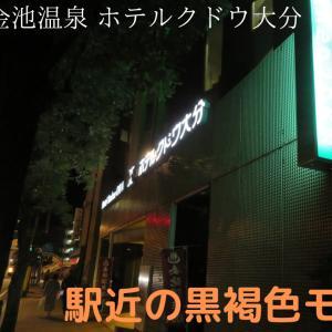 「駅近の黒褐色モール泉」~金池温泉ホテルクドウ大分~