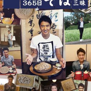明日発売!~『DEEN池森秀一の365日そば三昧』~