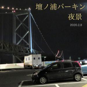 【夜景】壇ノ浦パーキングエリア 20200208