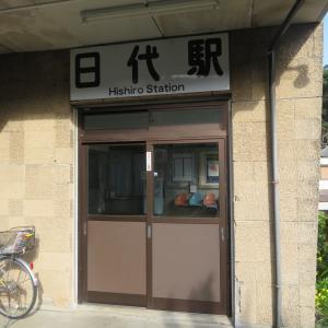 【JR九州】日代駅@大分県津久見市~日豊本線~