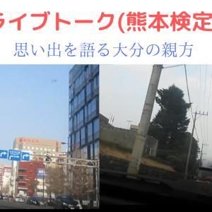 【ドライブ】熊本検定への道~思い出を語る大分の親方~
