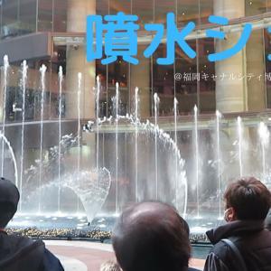 噴水ショー@福岡キャナルシティ