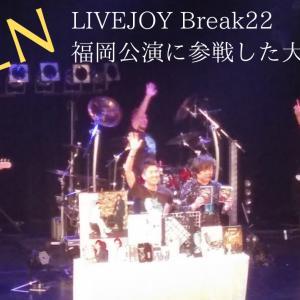【動画レポ】DEEN LIVEJOY Break22@福岡~1年ぶりの生DEEN!~