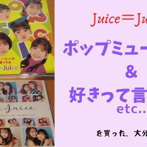 Juice=Juice 「ポップミュージック・好きって言ってよ」をゲットした大分の親方