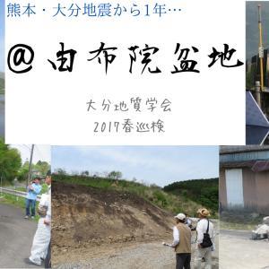 """【動画】""""あれから1年~熊本・大分地震による由布院盆地の被害状況@大分地質学会~"""""""