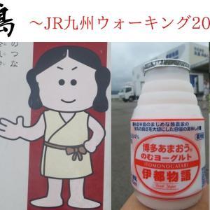 """【動画追加】""""@糸島~JR九州ウォーキング+まむしの湯~"""""""